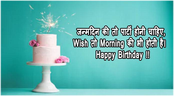 funny Happy birthday status in hindi