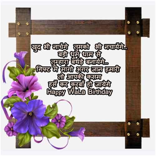 Friend Birthday Shayari wishes