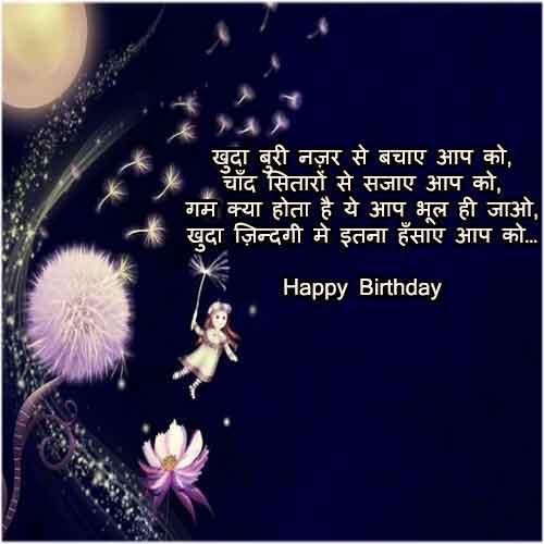 friend birthday shayari 2