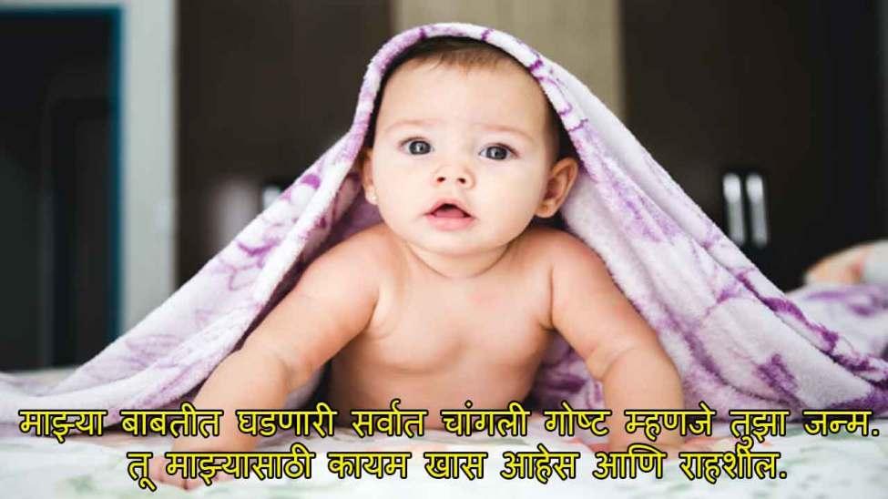 1st Birthday Wishes for Baby Boy in Marathi