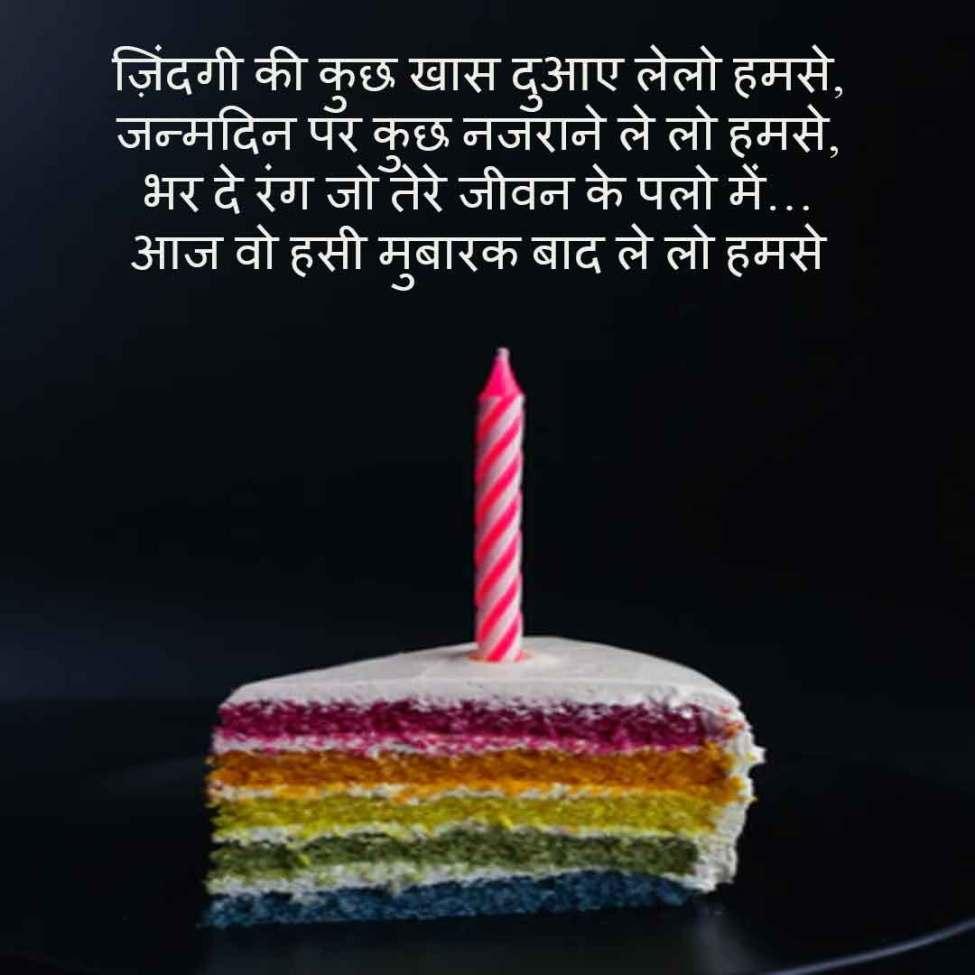 Happy Birthday Shayari Download - 7