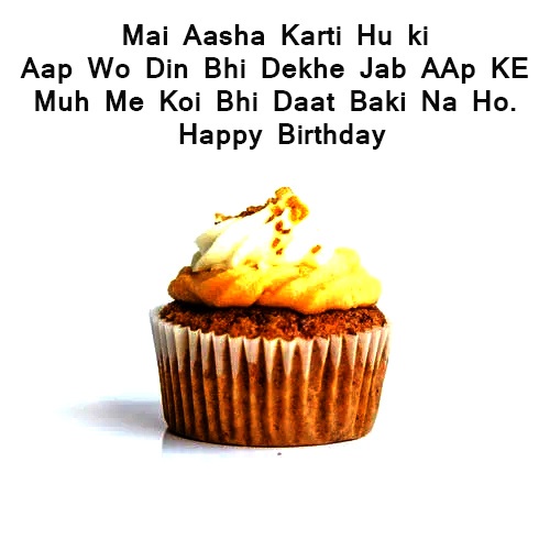 Crazy funny birthday wishes for brother in Hindi 2