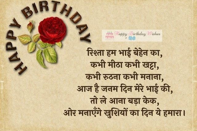 birthday-wishes-for-younger-brother-in-hindi