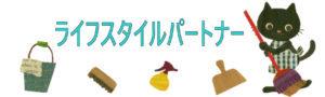 函館市 北斗市 七飯町 家事代行 家政婦 水回り お掃除 片付け ハッピークリーンズにお任せ