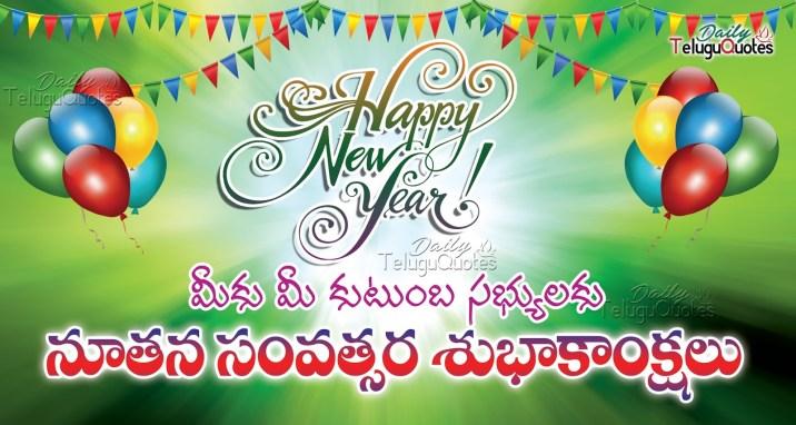 New Year Wishes In Telugu