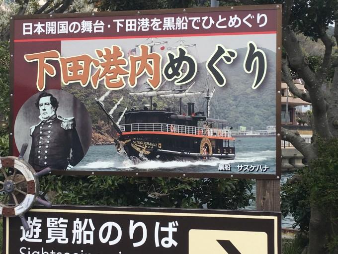 下田港内遊覧船黒船クルーズ