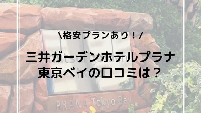 三井ガーデンホテルプラナ東京ベイの口コミ&評判