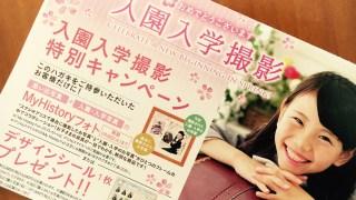 スタジオアリス入園・入学はればれキャンペーン