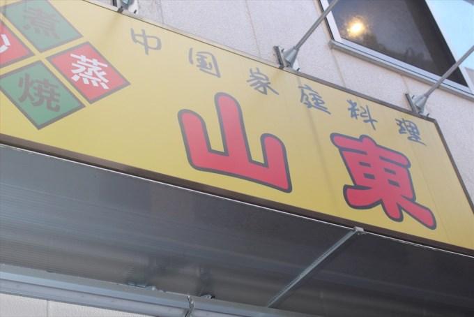 横浜中華街の山東