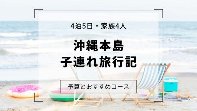 沖縄本島子連れ旅行記