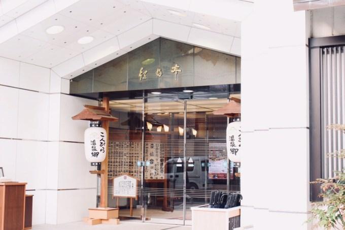 こんぴら温泉紅梅亭の口コミブログ
