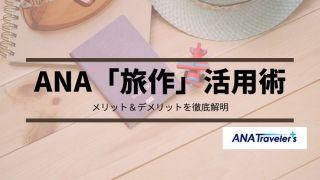 ANA旅作のメリットデメリット