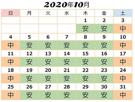 2020年10月USJ料金