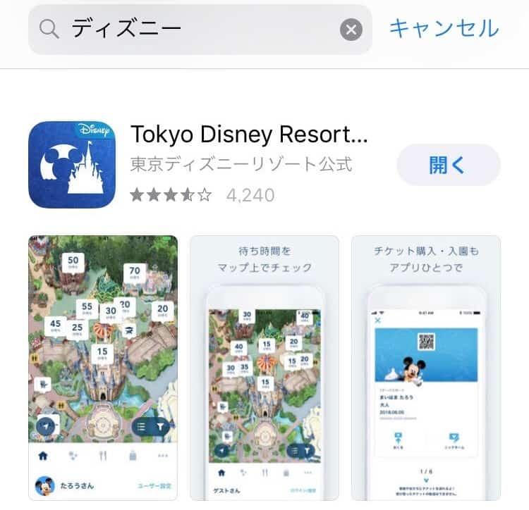 ディズニーチケットアプリ