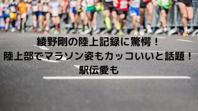 綾野剛の陸上記録に驚愕!陸上部でマラソン姿もカッコいいと話題!駅伝愛も
