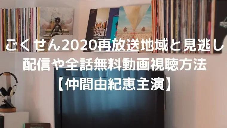 ごくせん2020再放送地域と見逃し配信や全話無料動画視聴方法【仲間由紀恵主演】