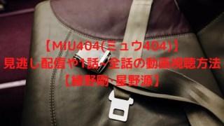 【MIU404(ミュウ404)】見逃し配信や1話~全話の動画視聴方法【綾野剛・星野源】