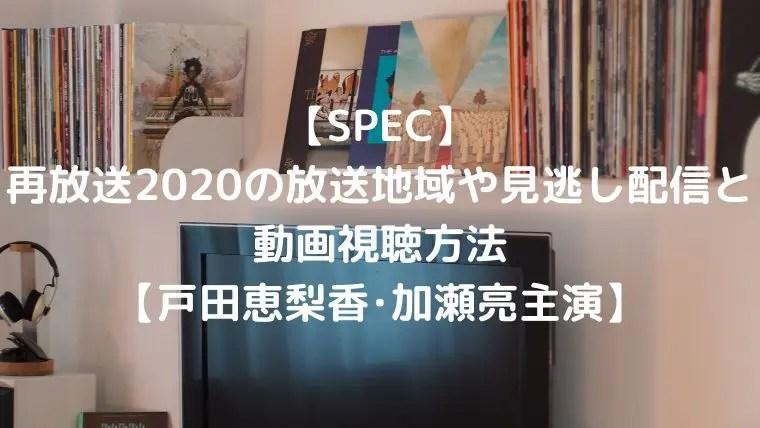 【SPEC】 再放送2020の放送地域や見逃し配信と動画視聴方法 【戸田恵梨香・加瀬亮主演】