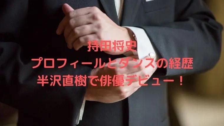 持田将史(俳優)の大学などのプロフィールとダンスの経歴は?半沢直樹でデビュー!