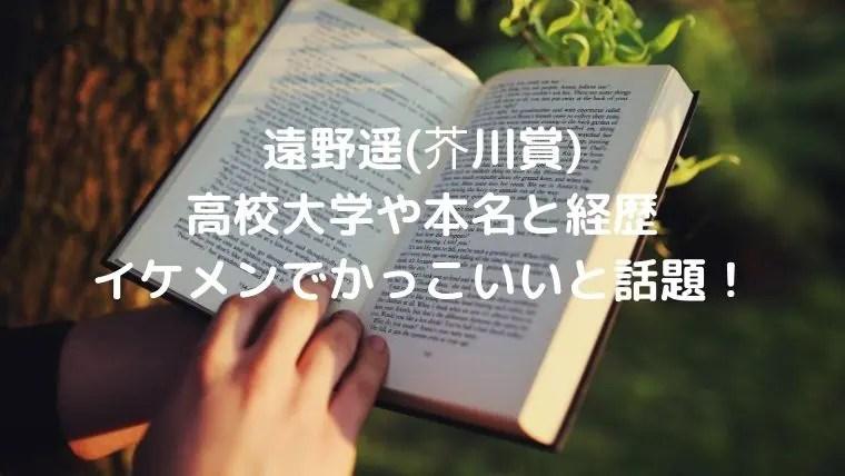 遠野遥(芥川賞)の高校大学や本名と経歴は?イケメンでかっこいいと話題!