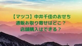 中井千佳のおせち通販お取り寄せはどこで店舗購入はできる?