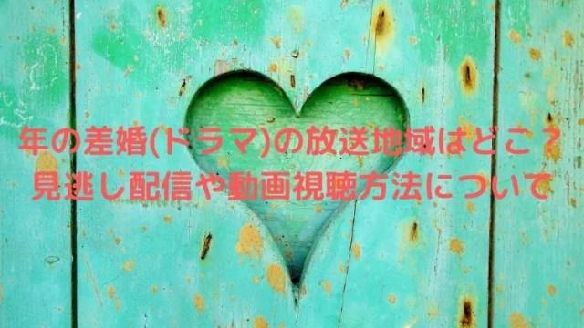 年の差婚(ドラマ)の放送地域はどこ?見逃し配信や動画視聴方法についても!
