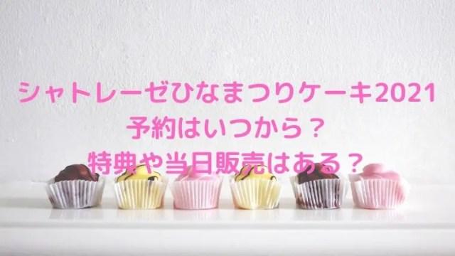 シャトレーゼひなまつりケーキ2021