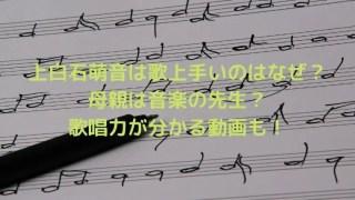 上白石萌音は歌上手いのはなぜ?母親は音楽の先生で歌唱力が分かる動画も!