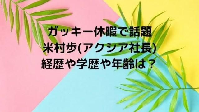 【ガッキー休暇】