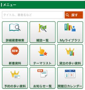 図書館所蔵検索