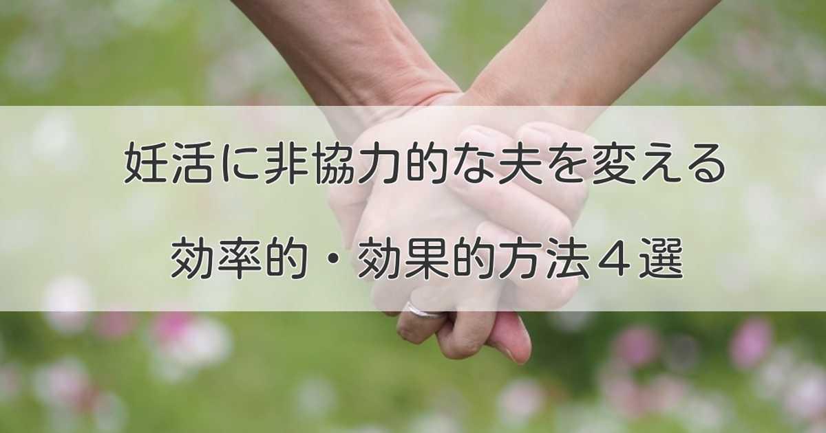 妊活に非協力的な夫を協力的に変える方法