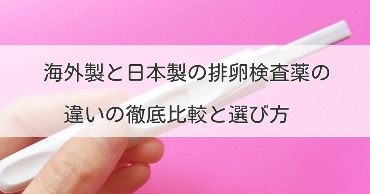 海外製と日本製の排卵検査薬の違いの徹底比較と選び方