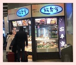 大阪駅11番ホームの駅弁売り場