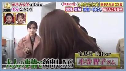 小寺智子さんが田中みな実さんの写真集編集者として出演