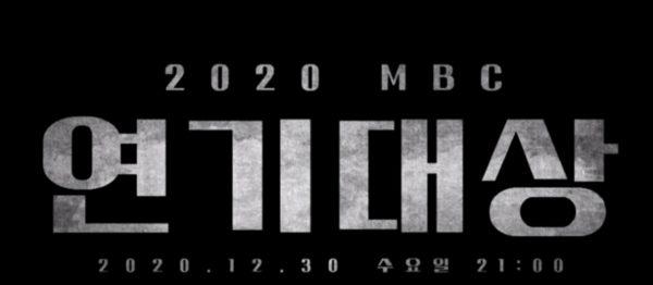 MBC演技大賞 2020