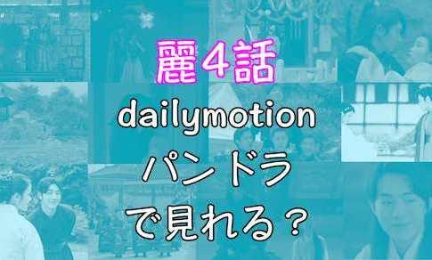 麗4話 動画 無料 dailymotion pandora