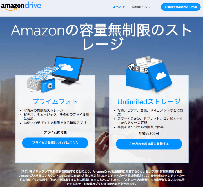 Amazon Cloud DriveのUnlimited ストレージ(日本)