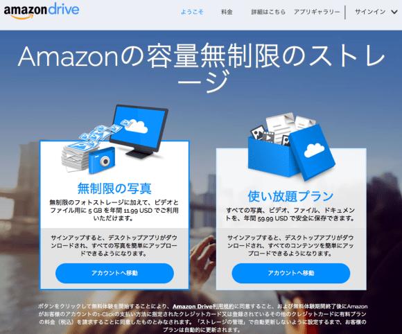 Amazon Cloud DriveのUnlimited ストレージ(アメリカ)