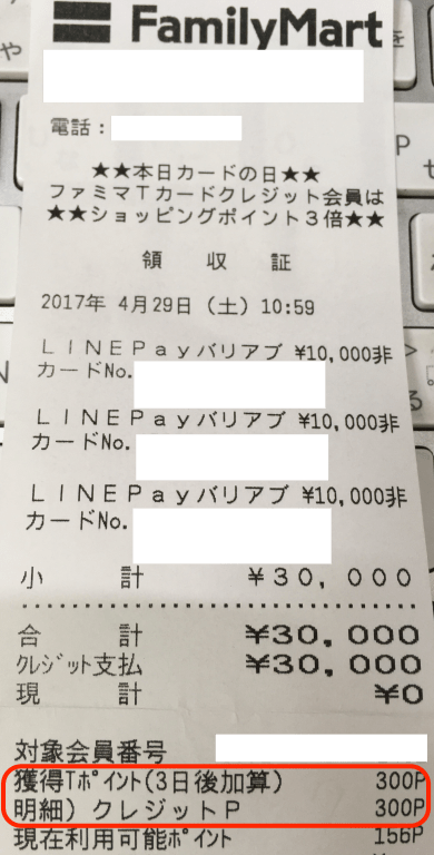 LINE Pay Card variable