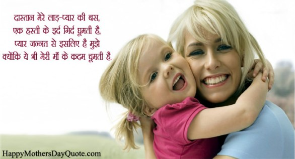 Shayari on Mother's Day 2018
