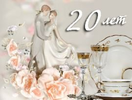 Открытка с фарфоровой свадьбой от мужа жене, открытки любовью сердечки