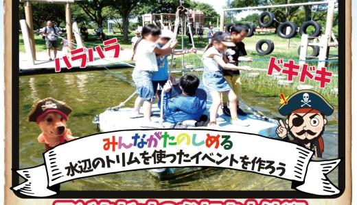 海の中道海浜公園三間事業第三弾#2いよいよ明日