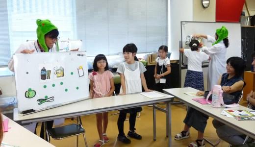 夏休親子リサイクル探検隊2回目開催