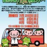 いよいよ情報解禁【夏休み親子3R体験ツアー】