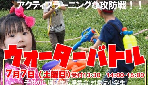 【参加無料・参加者募集】7月7日海の中道海浜公園イベント