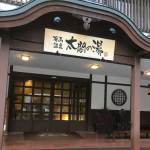 太閤の湯(有馬温泉)の混雑情報や駐車場は?アメニティや食堂のランチ・夕食の味をチェック!