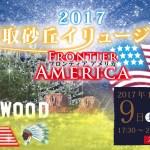 鳥取砂丘イルミネーション2017の料金とアクセスはシャトルバスが便利です