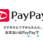 PayPay(スマホ決済)を店舗で導入するメリットとデメリット&初期導入費用と維持費をチェック!