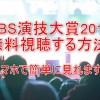 【生放送】KBS演技大賞2019の動画を無料で視聴する方法!日本語字幕付き再放送や見逃しの動画配信情報まとめ