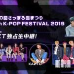 k-popフェスティバル2019(札幌)のTV放送日時・生中継を無料で視聴する方法! NCT DREAM出演!